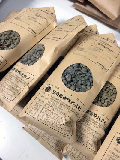 コーヒー生豆サンプル
